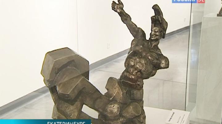 В Екатеринбурге открыта ретроспективная выставка Эрнста Неизвестного