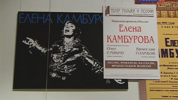 """Театр Елены Камбуровой отметил юбилей выставкой """"Дом, в котором мы живем"""""""
