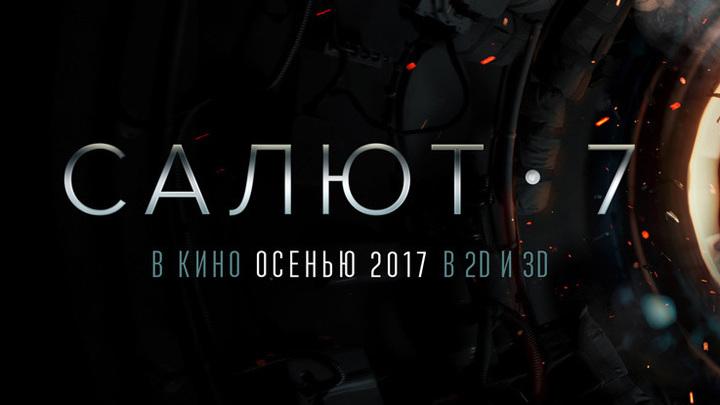 """Премьера первого трейлера фильма """"Салют-7"""""""