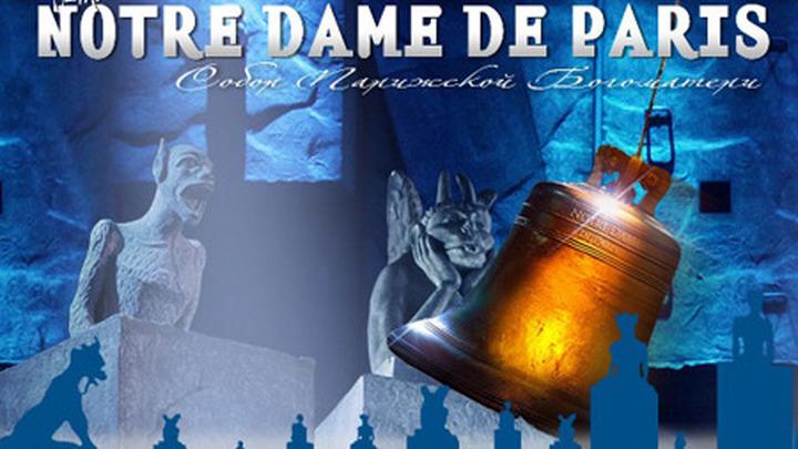 """Российская версия """"Notre Dame De Paris""""."""