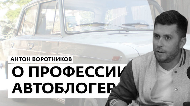 Ассамблея автомобилистов. Среда Автора. В гостях Антон Воротников
