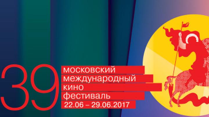 Объявлена программа 39-го Московского международного кинофестиваля