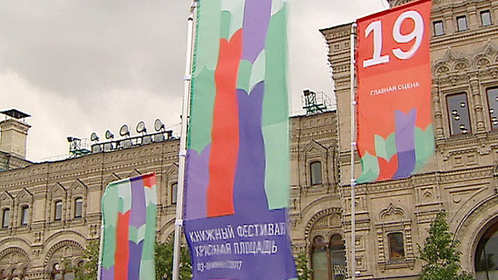 Завтра Красная площадь на несколько дней превратится в большую книжную ярмарку