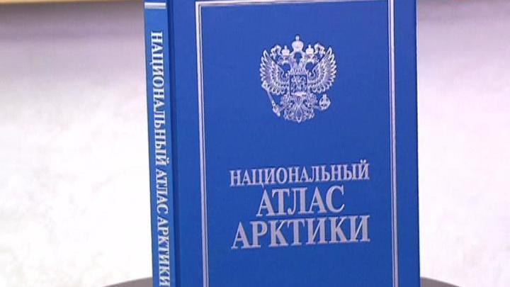 В штаб-квартире РГО презентовали Национальный атлас Арктики