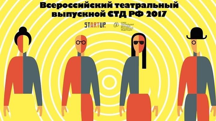 Лучшие студенты театральных вузов страны отметят выпускной на Москве-реке