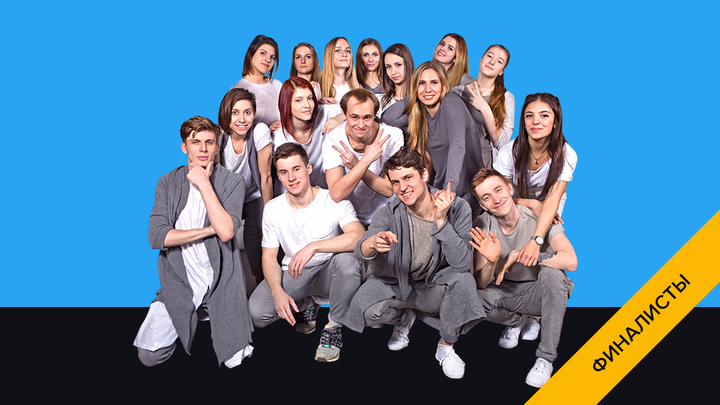 The First Crew (Первая команда)
