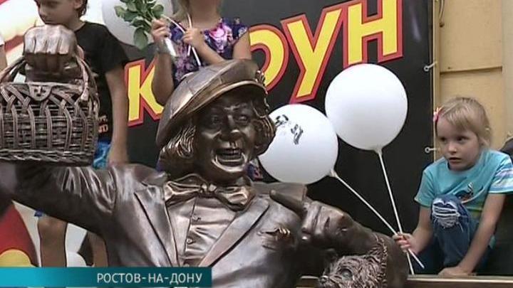 В Ростове-на-Дону открыли памятник Олегу Попову