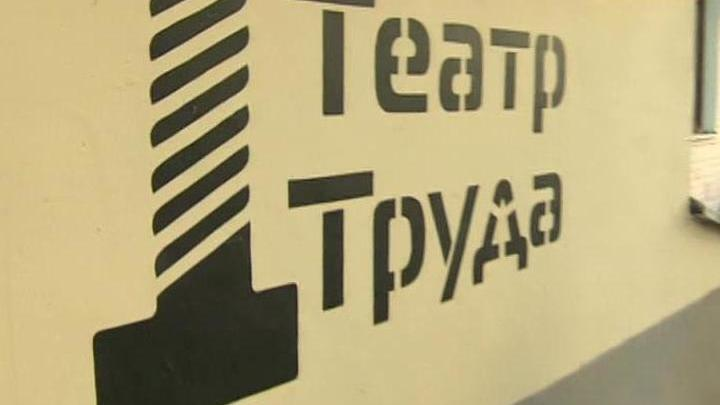 В Москве открылась новая театральная площадка - Театр Труда