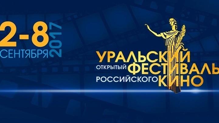 Вручен первый приз II Уральского открытого фестиваля российского кино