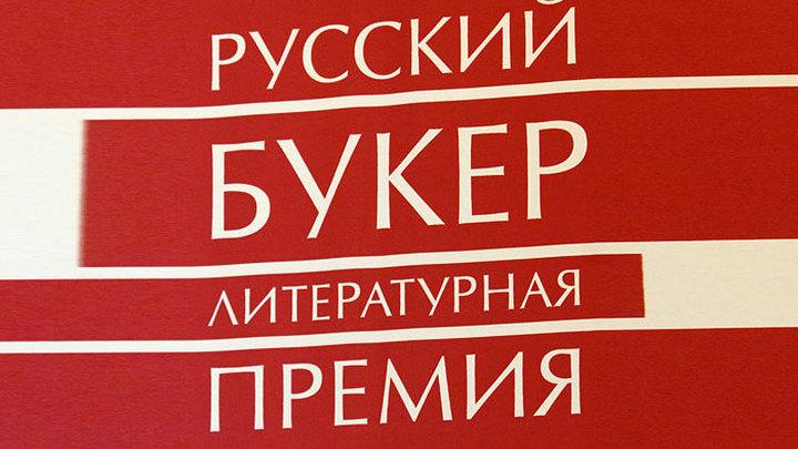 Всписок претендентов напремию «Русский букер» вошли 19 романов
