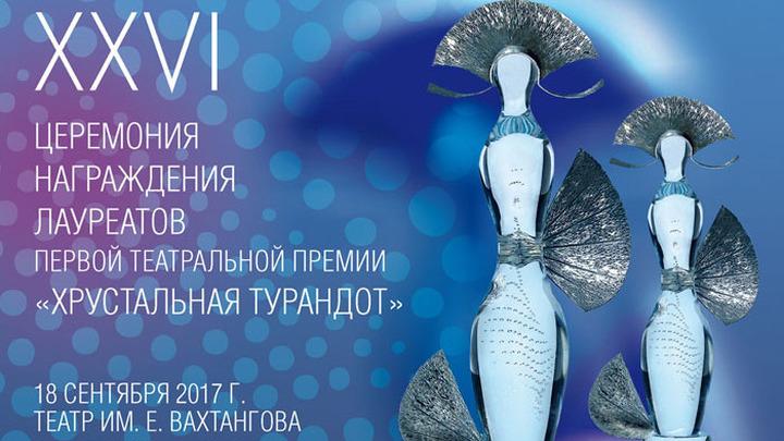 В столицеРФ вручили театральную премию «Хрустальная Турандот»