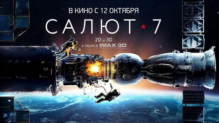 """Постер фильма """"Салют-7"""""""