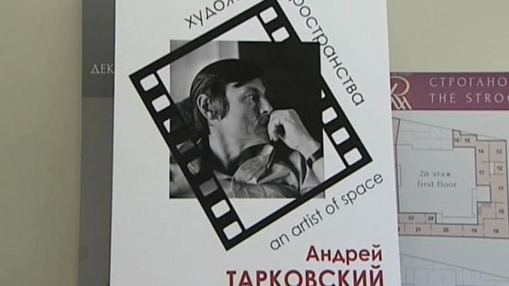 ВРусском музее откроется выставка кюбилею Тарковского