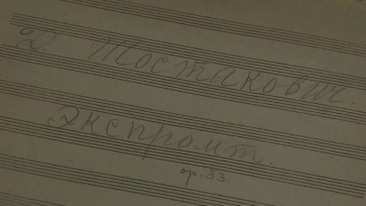 Найдено неизвестное сочинение Шостаковича