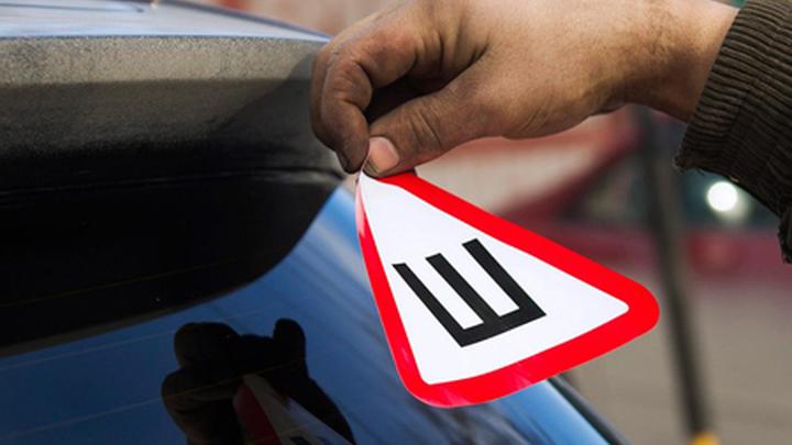 """Знак """"ш"""" означает, что на автомобиле стоит шипованная резина."""