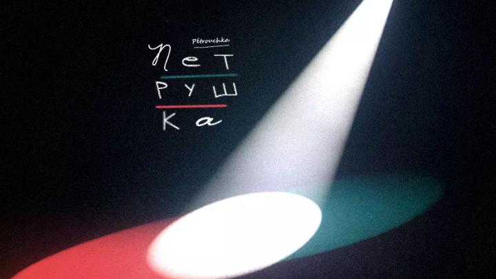 Премьерой сезона вМариинском театре будет балет «Петрушка»