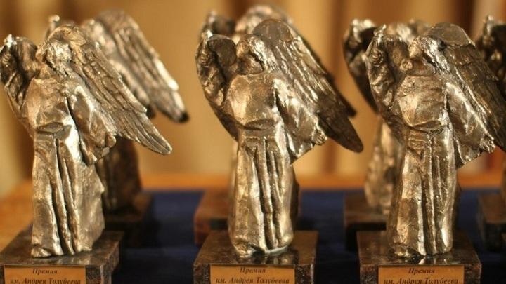 В Санкт-Петербурге наградят лауреатов премии имени Андрея Толубеева