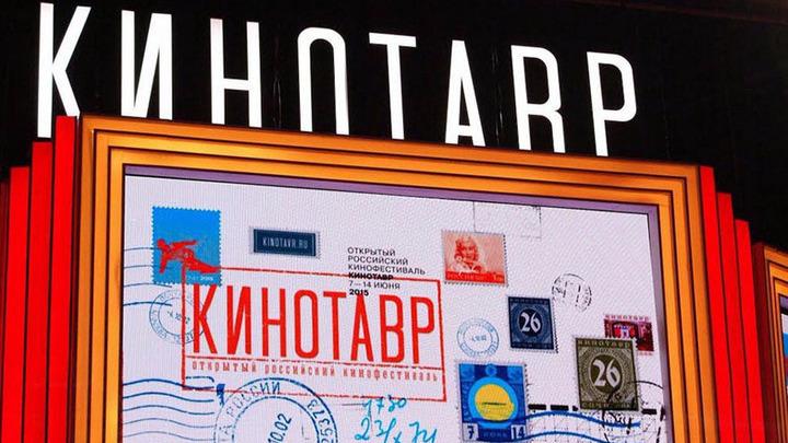 ВСочи 3-10июня пройдет фестиваль «Кинотавр»