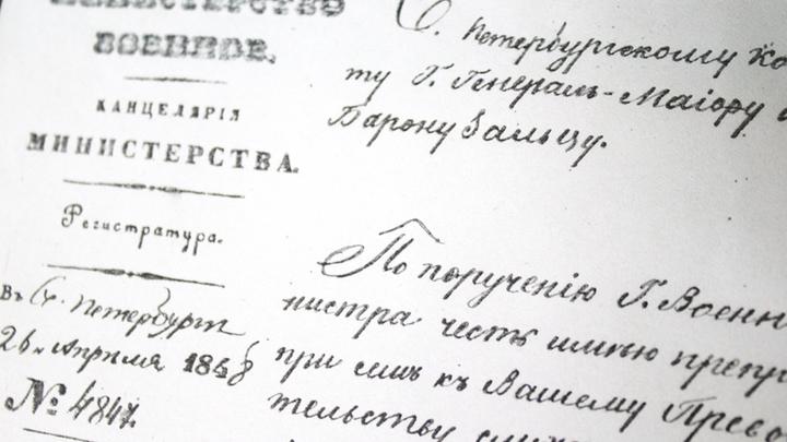 Официальное уведомлении о ссылке чиновника М.Салтыкова.