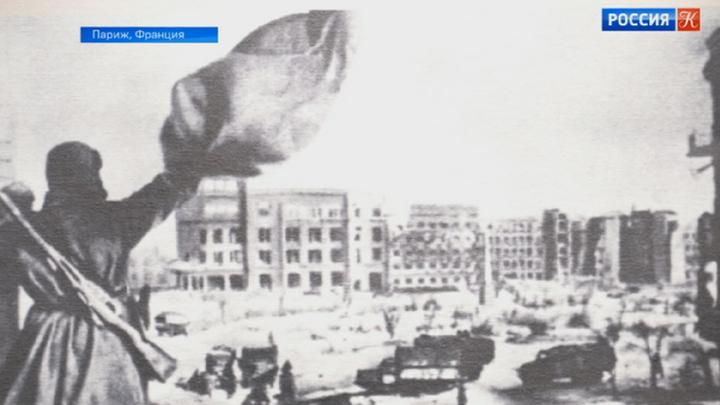 В Париже открылись выставки, посвященные Сталинградской битве