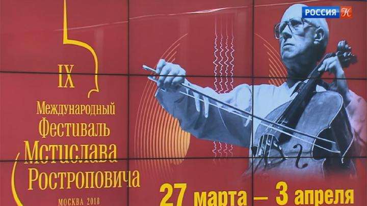 Объявлена программа Международного музыкального фестиваля Мстислава Ростроповича