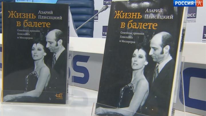 Хореограф Азарий Плисецкий представил книгу мемуаров