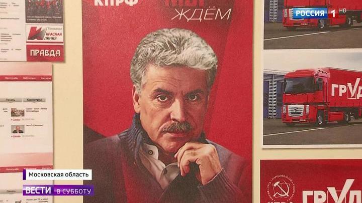 Зюганов отказался отвечать, кто Грудинин - коммунист или капиталист