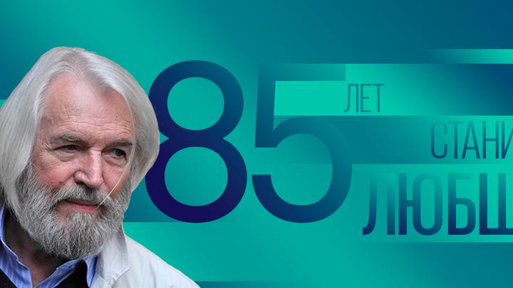 85 лет Станиславу Любшину