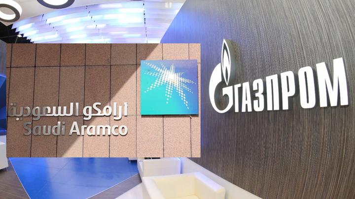"""""""Газпром"""" и ведущая саудовская нефтегазовая компания Saudi Arabian Oil Company (Aramco)."""