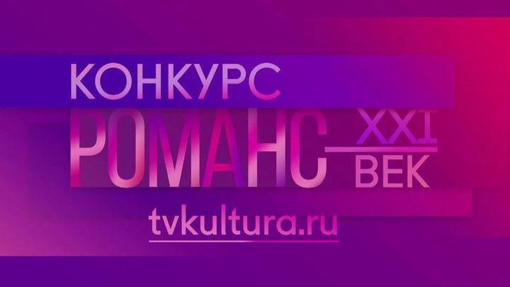 """Известны финалисты конкурса """"Романс – XXI век"""""""