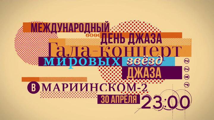 Санкт-Петербург впервый раз будет столицей VII интернационального дня джаза
