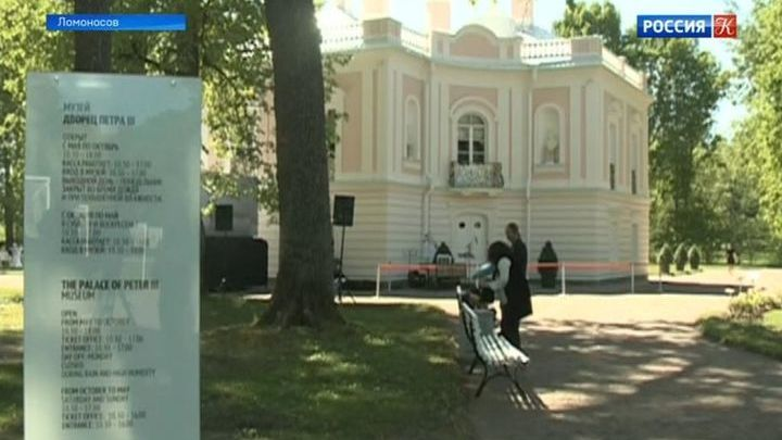 Дворец Петра III в Ораниенбауме открыт после реставрации