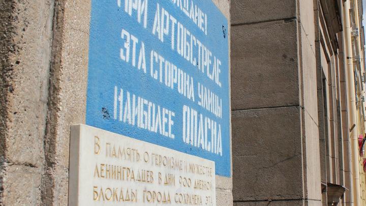 Санкт-Петербург. Предупреждающая надпись на Невском проспекте времен блокады