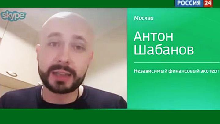 Независимый финансовый эксперт Антон Николаевич Шабанов.