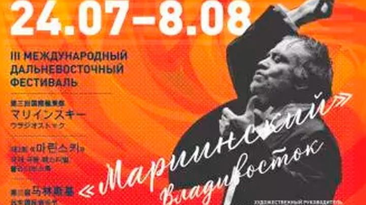 """III Международный Дальневосточный фестиваль """"Мариинский"""""""