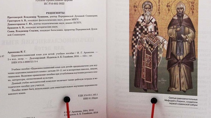 Церковнославянский язык в 21-м веке