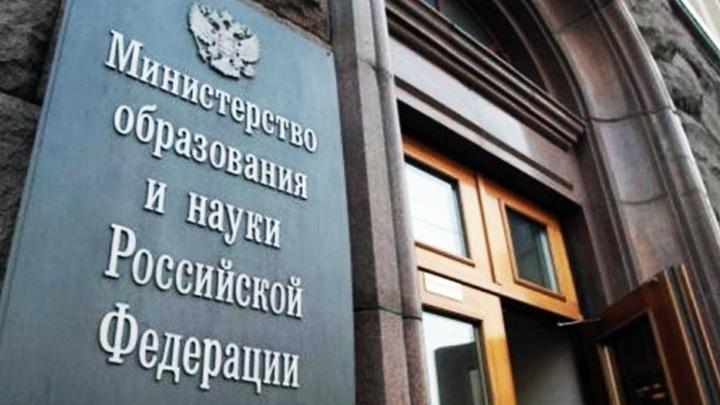 Минобрнауки РФ попросило вузы начать семестр в формате, близком к традиционному