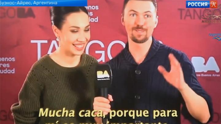 Российская пара заняла первое место на чемпионате мира по танго в Аргентине
