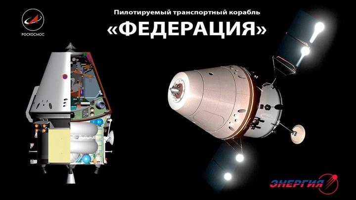 """Пилотируемый транспортный корабль """"Федерация"""" сможет летать в космос до десяти раз."""