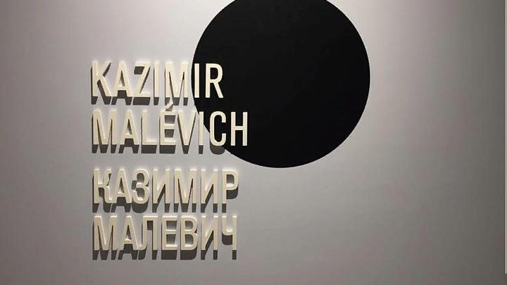 Русский музей представит в Малаге работы Малевича