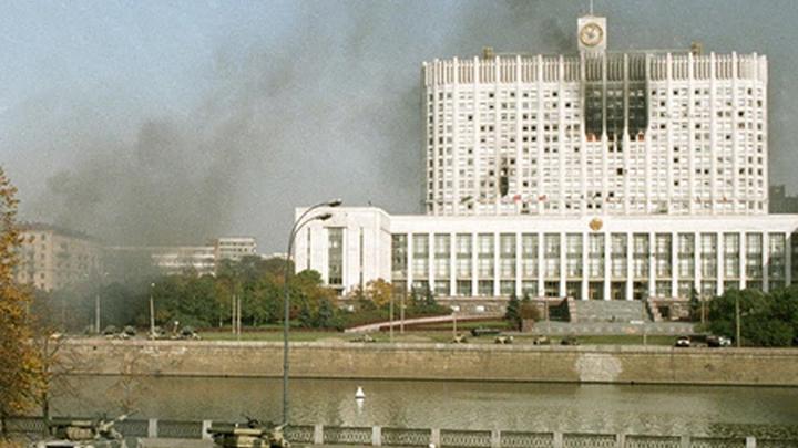 Расстрел танками Белого дома 4 октября 1993 года.
