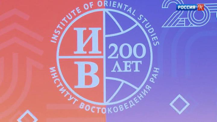 Институт востоковедения РАН отмечает двухсотлетие