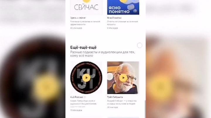 """Вести.net: в """"Яндекс.Музыке"""" появился раздел """"Немузыка"""""""
