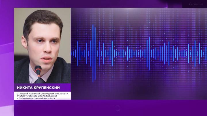 Старший научный сотрудник Института статистических исследований и экономики знаний НИУ ВШЭ Никита Александрович Крупенский.