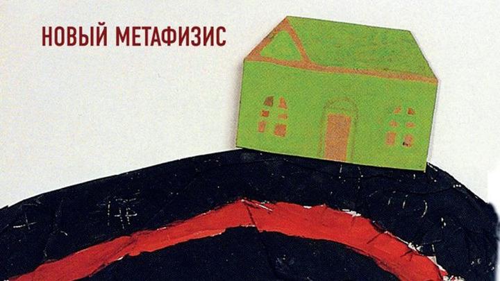"""Обложка книги """"Новый метафизис""""  /http://novostiliteratury.ru/"""