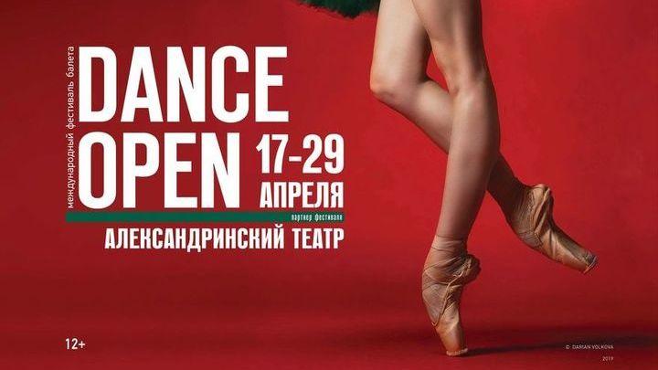 Картинки по запросу dance open 2019
