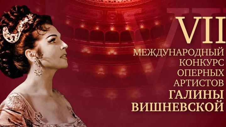 В Москве открывается Международный конкурс оперных артистов Галины Вишневской