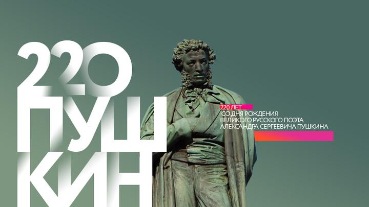 О том, как в мире отмечают 220-летие со дня рождения Александра Пушкина