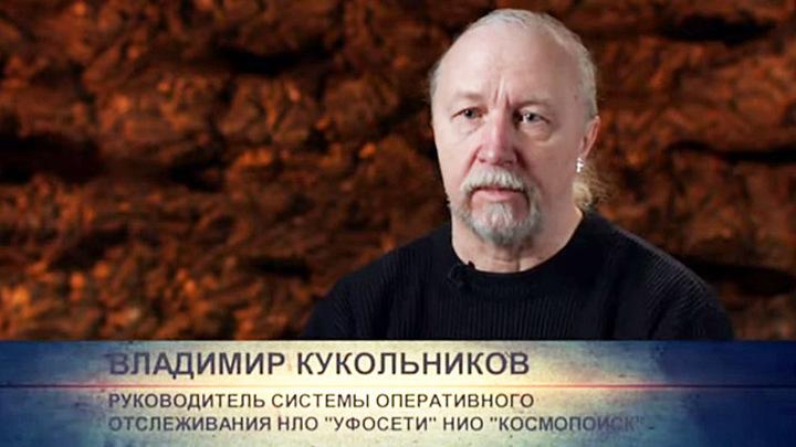 Уфолог Владимир Алексеевич Кукольников