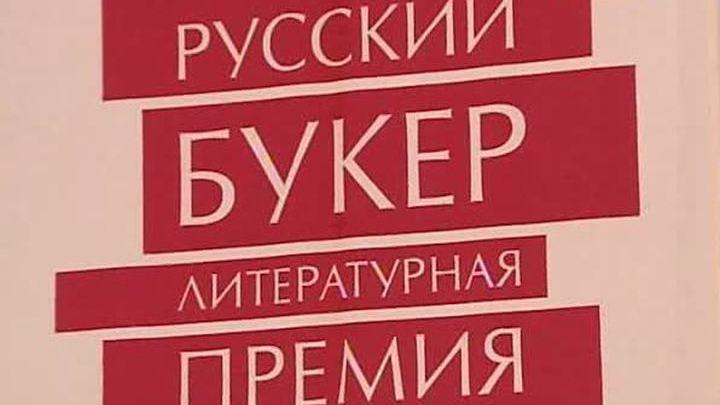 """Оглашён длинный список """"Русского Букера"""""""